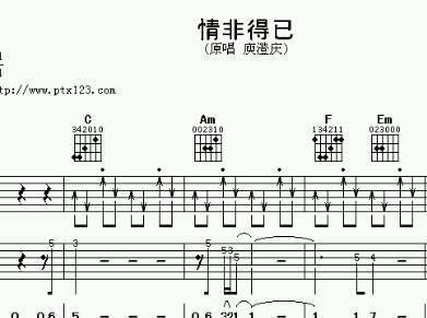 情非得已扫弦简单版_切弦一般用于制造特殊的效果,《情非得已》就是比较经典的切弦手法