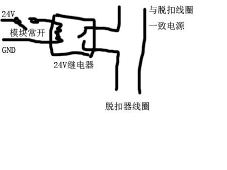消防控制模块控制中间继电器再由继电器控制非消防电源开关分励脱扣器
