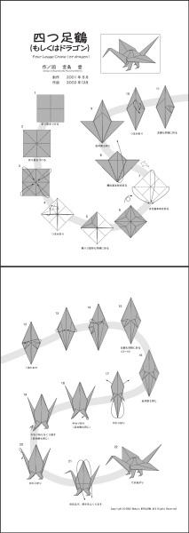 四足千纸鹤的折法图解