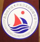 青岛经济技术开发区v有高有高的初中是样宣威市标志中哪些图片