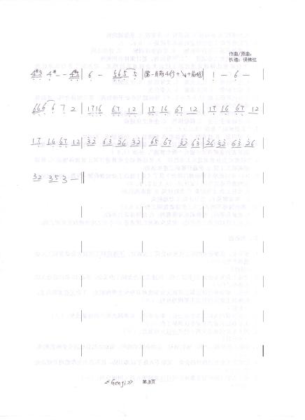 跪求rin 的genji的琵琶简谱