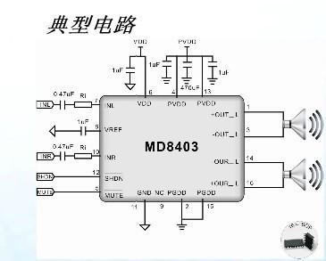 功放ic md8403外接电路图