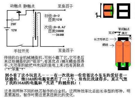 最简单的电鱼机 谁有电路图?