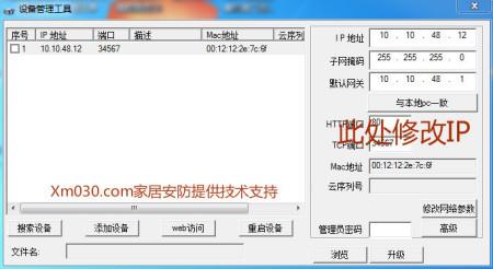 红中登录地址_②通过ie登录修改ip地址,一般在设备管理的网络设置功能下进行修改