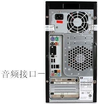 不知道黑鹰侠电脑是什么样的,但是大部分的电脑音频接口在机箱背面