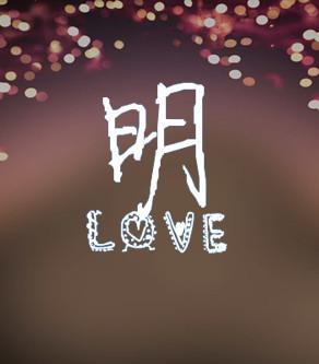 """请大家帮我制作一张带有""""明""""字的图片,做自己的头像,最好带""""love"""" 不图片"""