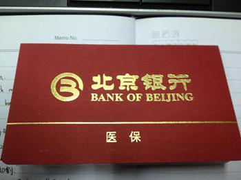 2016北京医保定点机构变更的医院名单及变更后的详情  北京...