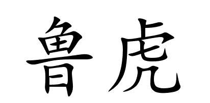 《鲁虎》,这两个字用书法怎么写