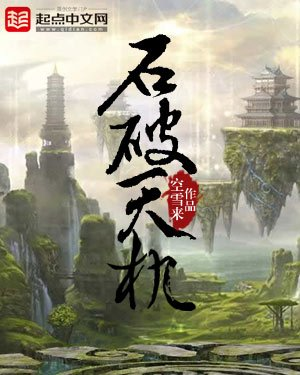 有谁会做起点中文网的小说封面?请帮帮忙. 作者:空雪来 书名:石破天机