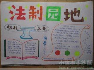 小学生法制教育手抄报内容怎么写