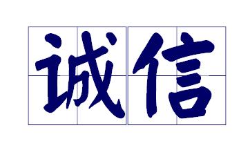 """""""诚信""""的宋体字写法在田字格里怎么写图片"""