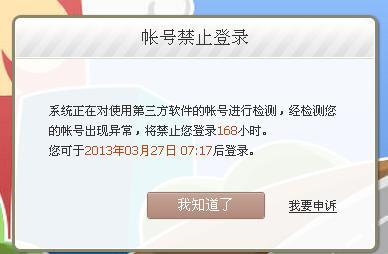 qq农牧餐偷匪1.39_qq农牧餐偷匪三合一会不会封号