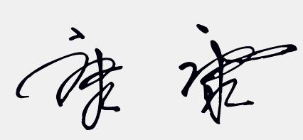 康字的简笔签名设计图片