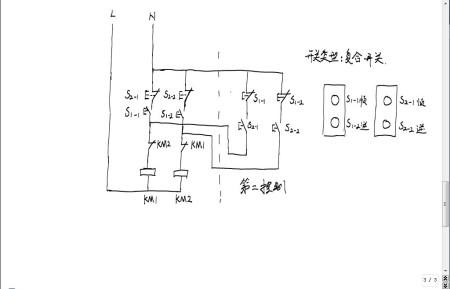 卷扬机双开关怎么接 要有实物图与电路图!图片