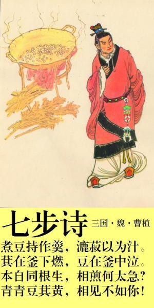 曹植的七步诗简笔画