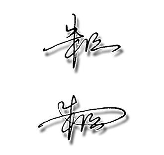 朱臣艺术签名设计手写稿