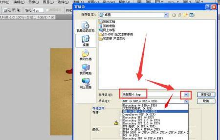ps制作的图片如何转换成jpg或bmp格式图片
