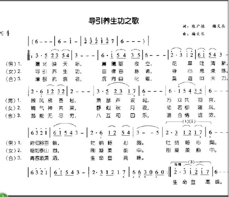 导引养生功之歌中唱形体操歌词带诗韵的是年级啊?苏教版音乐六数学教案免费下载图片