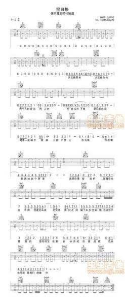 空白格简谱杨宗纬_谁有杨宗纬空白格歌曲的吉他谱?求简单的.我刚学吉他