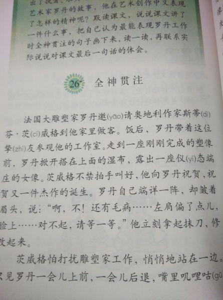 内容语文书人教版四语文上册26课第二自然段的主要年级是什什?三课件下册五年级集体备课单元图片