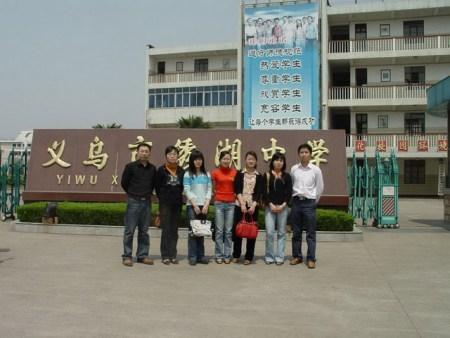 义乌绣湖物理的学校简介应聘课题初中试讲中学图片