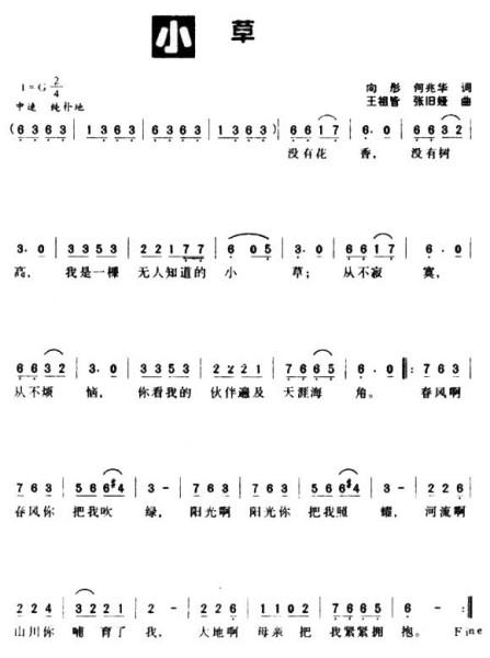 歌曲  小草>>的简谱!