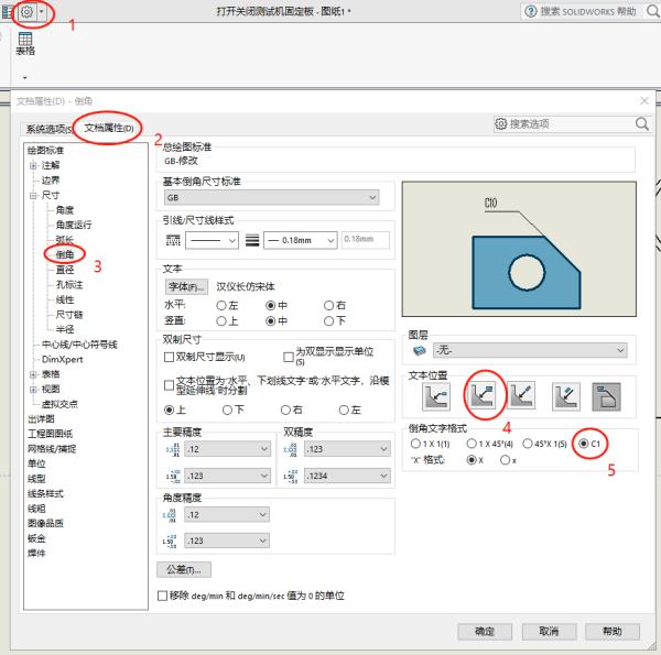 solidworks自动不能时让图纸捕捉成C1cad倒角标注显示v图纸图片