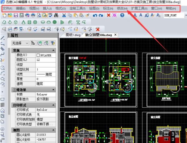 删除批量指定CAD内容中的图纸?mapgis图片