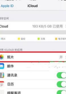 手机苹果使用同一ID设置自拍不v手机?我的苹果6手机能照片吗图片