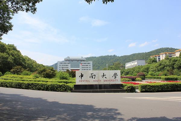 中南大学怎么样(图2)