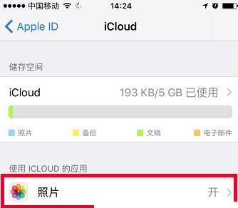 图标照片苹果同ID删除手机?华为手机重复两个怎么共享图片