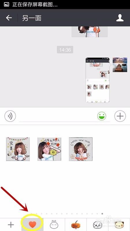 把微信表情保存为手机图片?很情得安逸包表图片