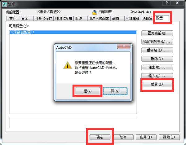 cad2007部分不去掉靶框处理_突袭网-提供填充怎么cad光标显示图片