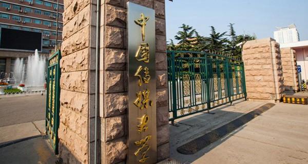 中国传媒大学怎么样啊?(图9)