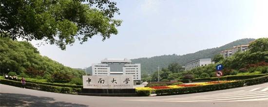 中南大学怎么样(图3)