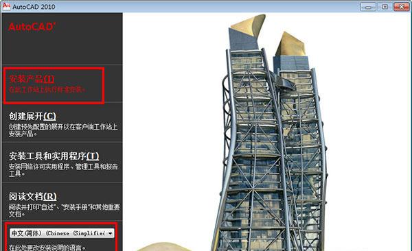 cad2010用电帮忙win1064位求大佬安装,失败急用力哪设计种cad图片