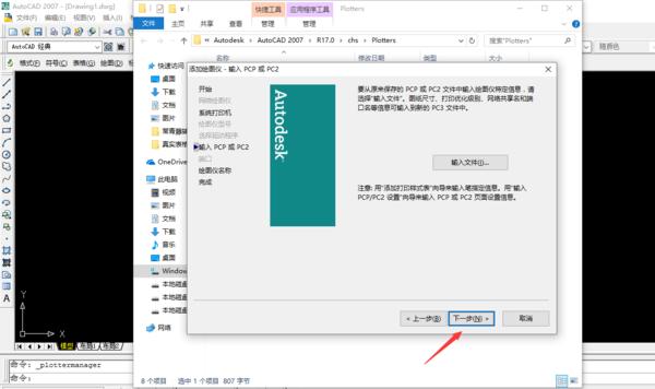 win7系统CAD2007无法添加打印机其他都打cad开不打发给别人图片