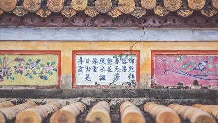 中文在越南为何三起三落?的头图
