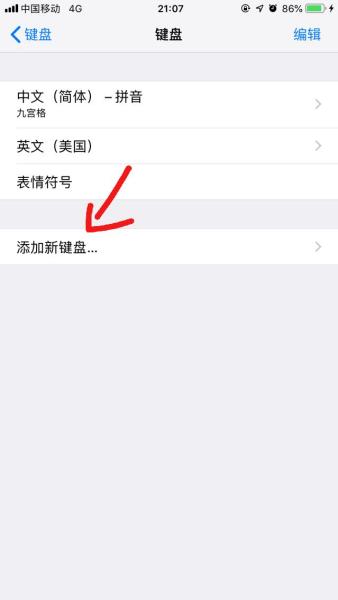 求助iphone自带的表情怎么弄出来 ?图片
