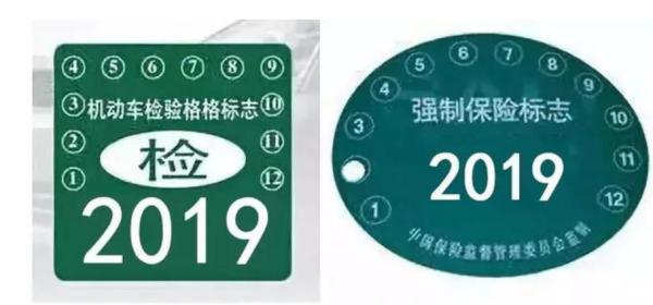 2019年车上为啥不用贴强险标志 未放置检验合格标志保险标志或