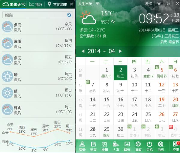 绍兴2月份天气预报15天+