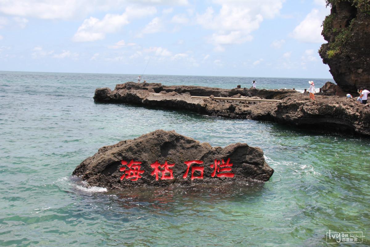 火山地址公园是涠洲岛唯一一个正规管理的景点了.