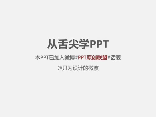 攻略上的中国PPT(超级美)_美食美食_知识美食百度饭舌尖的侠男人云图片