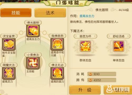 《仙灵攻略》手游平民金山寺打金山寺攻香港自助游详细世界图片