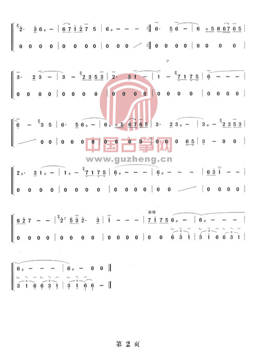 琵琶语古筝曲谱d调