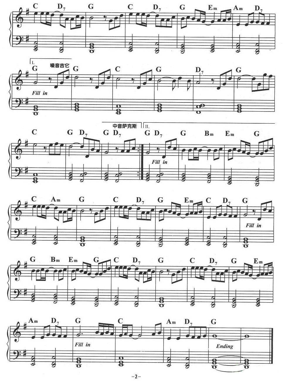 求童话的电子琴谱