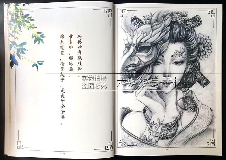 找一张艺妓拿般若面具还有一条鱼的纹身图手稿图片