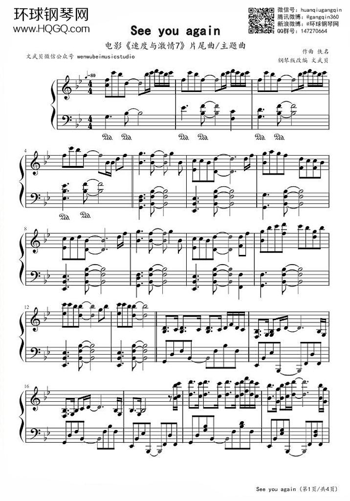 跪求see you again的小提琴谱