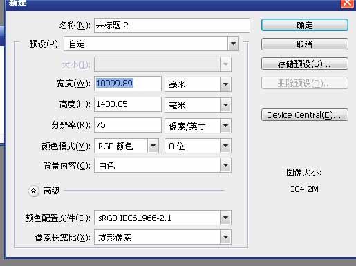 ps无法保存为jpg格式的文件图片