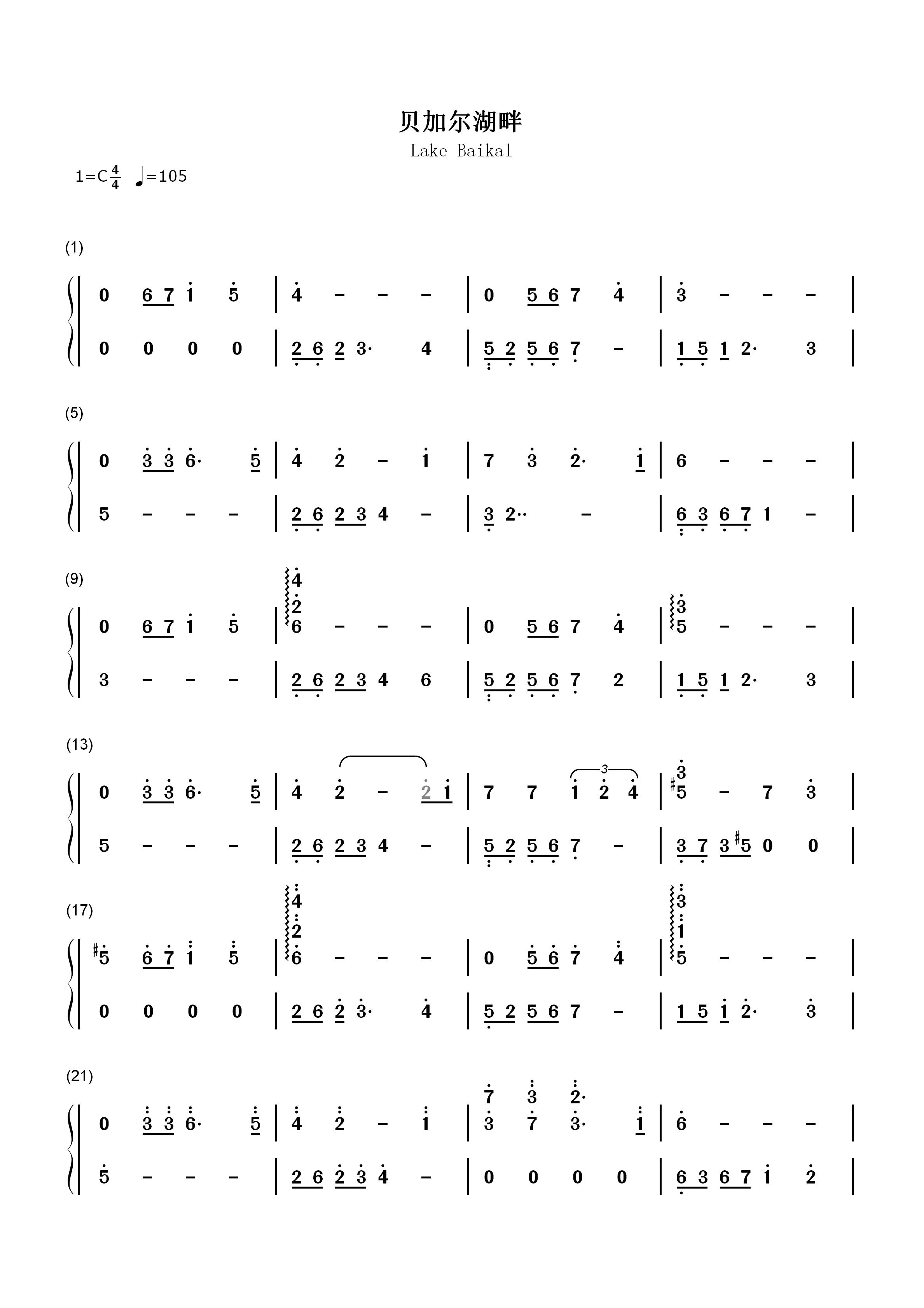 贝加尔湖畔钢琴简谱